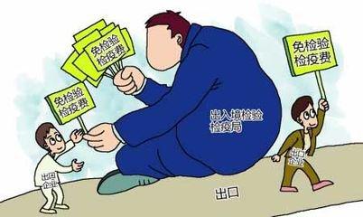 1-9月临沂检验检疫局为进出口企业减免费用1650余万元