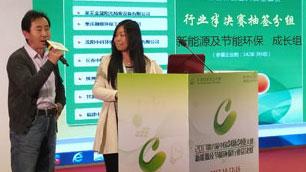 第六届中国创新创业大赛新能源及节能环保行业总决赛正式启动