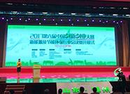 中国创新创业大赛新能源及节能环保行业总决赛在德州开赛