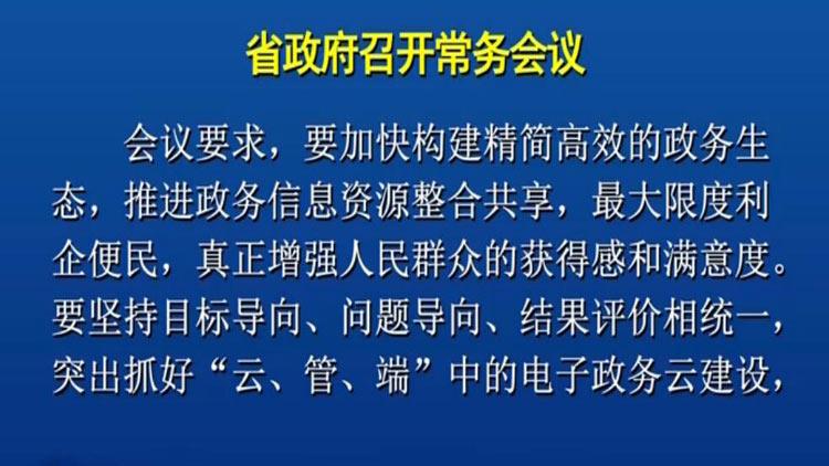 省政府召开常务会议 贯彻国务院有关会议精神