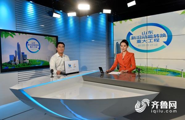 枣庄市长谈新旧动能转换:加强创新 带动二三产业发展