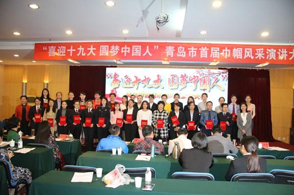 巾帼心向党,青岛市各界妇女喜迎党的十九大