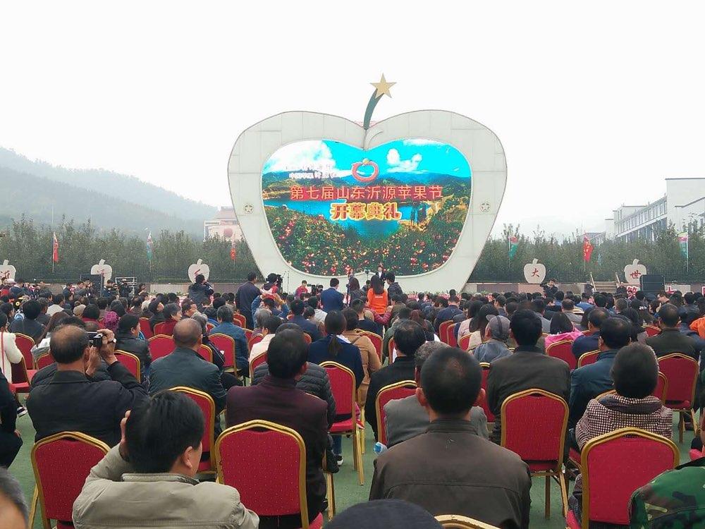 """第七届山东沂源苹果节开幕 品牌再升级 """"沂源红""""红遍全国"""