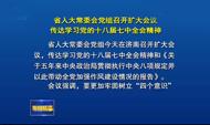 山东省人大常委会党组召开扩大会议 传达学习党的十八届七中全会精神