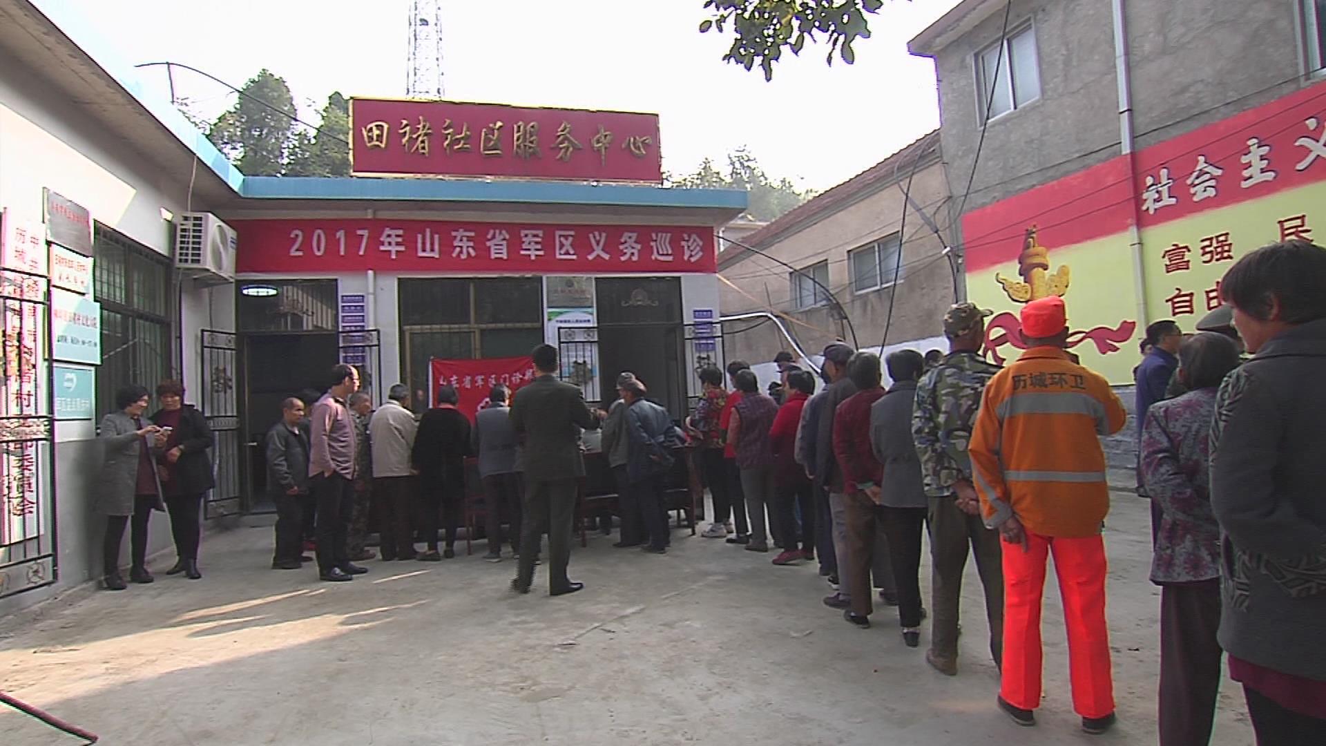 国家扶贫日:山东省军区开展扶贫帮困 因地制宜精准扶贫