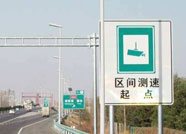 滨州新增3处区间测速点,将于10月26日启用