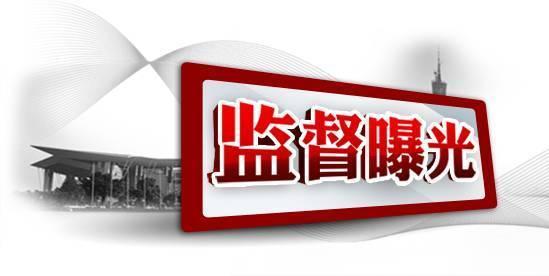 聊城市纪委通报4起扶贫领域不正之风和腐败典型问题