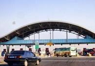 到期公路收费站点必须撤销 山东省出台20项政策举措
