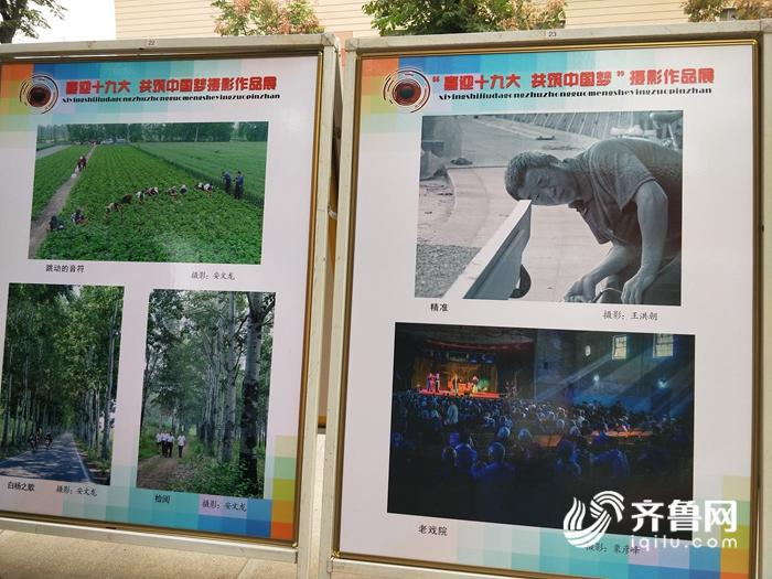 """冠县""""喜迎十九大·共筑中国梦""""摄影作品展开展 展出330余幅作品"""