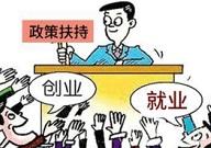 山东:返乡下乡创业失败生活困难 可按规定享受社会救助