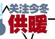 滨州一级供热管网开始注水试压 23日结束