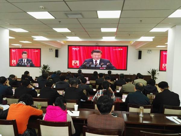 山东省食药监局组织收看十九大开幕会直播盛况