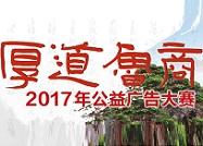 2017年厚道鲁商公益广告大赛作品征集将于11月20日截止