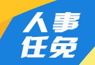 济南公布新一批人事任免 王宏志为高新区管委会主任