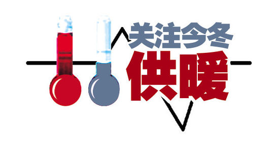 有建议快提!潍坊面向公众征集《潍坊市供热办法(草案)》意见建议