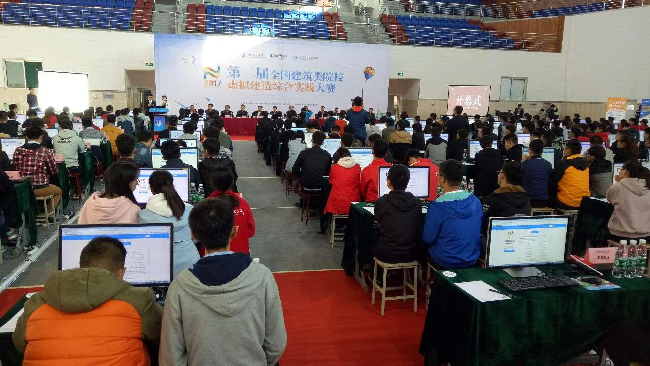 第二届全国建筑类院校虚拟建造综合实践大赛在济南举行