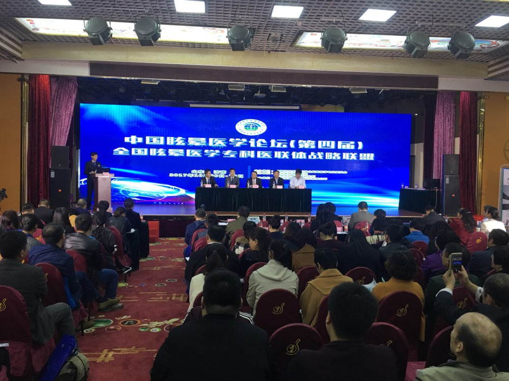全国眩晕医学专科医联体战略联盟在济南成立
