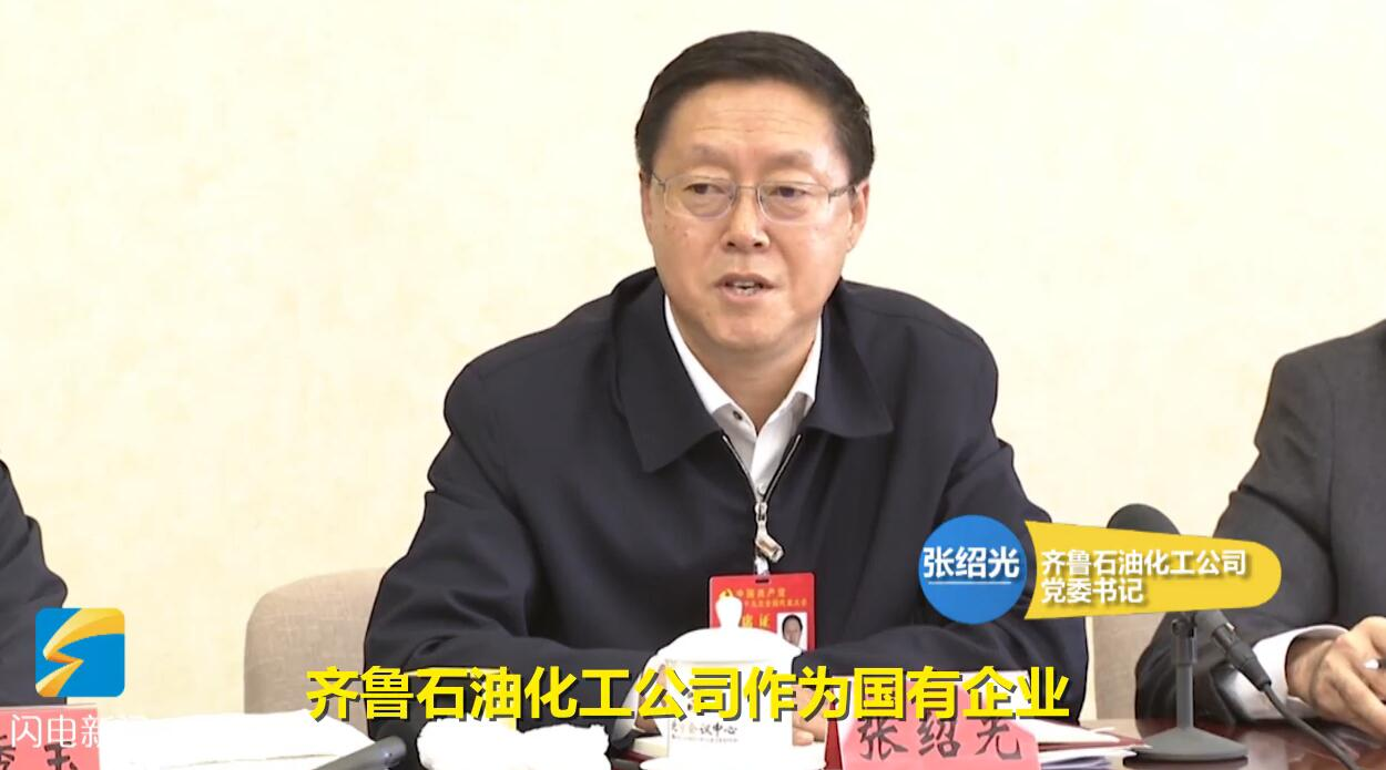 对话党代表|张绍光:国企应发挥引领示范作用 推动新旧动能转换