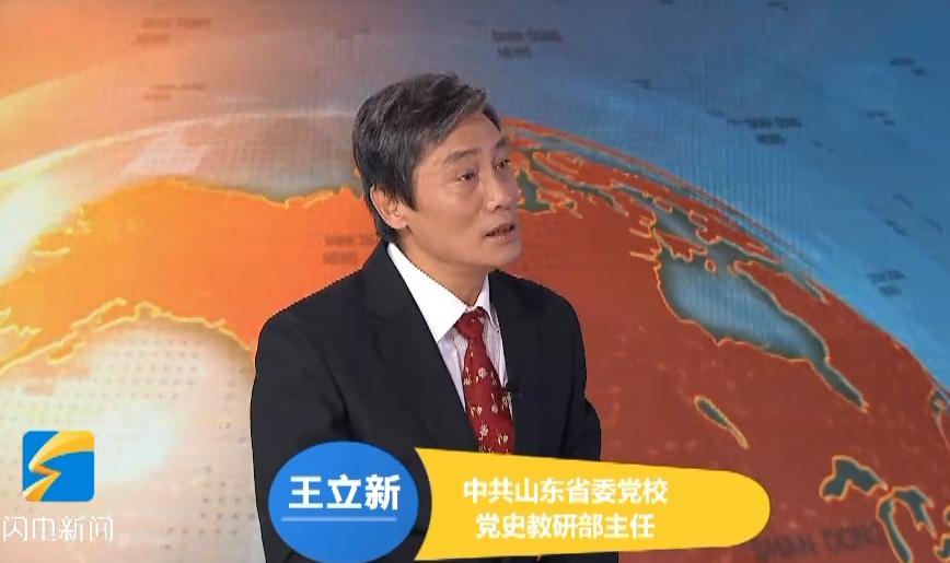 """【重磅解读】王立新:""""新时代中国特色社会主义思想""""为世界提供中国经验"""