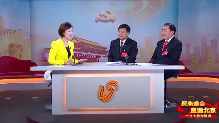 【聚焦盛会 直通北京】人民日益增长的美好生活需要和不平衡不充分的发展之间的矛盾
