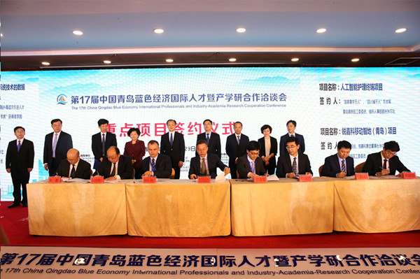 第17届蓝洽会在青岛高新区开幕  搭建海外引才桥梁