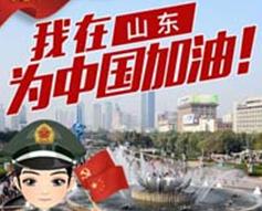 《我为中国加油》h5作品刷屏朋友圈 浏览量50万+覆盖全国及海外