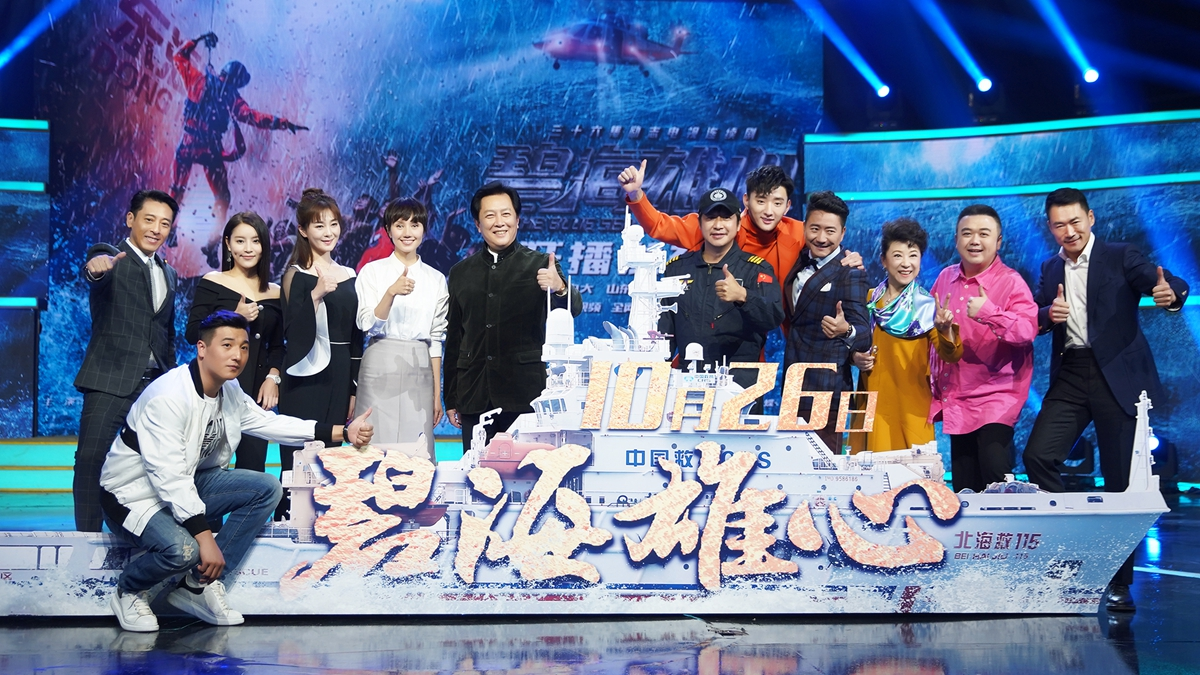 《碧海雄心》26日开播 袁泉海上追爱唐国强献墨宝