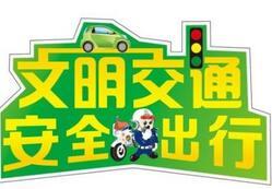山东发布交通安全提示:季节转换昼夜变化大,谨慎驾驶