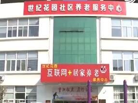 54秒丨远程医疗、视频看护…淄博这家养老院有这么多高科技