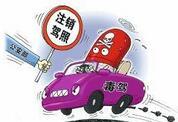 山东曝光10月份因吸毒被注销驾驶证人员名单