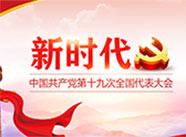 政能量丨山东代表十九大讨论发言精选②:打赢蓝天保卫战