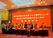 """潍坊召开环卫表彰大会 73人被评为""""最美环卫工人"""""""