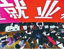 前三季度青岛城镇新增就业59.7万人 提前完成全年任务