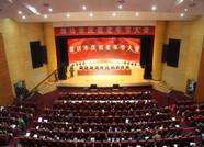 潍坊市召开庆祝老年节大会 呼吁敬老爱老