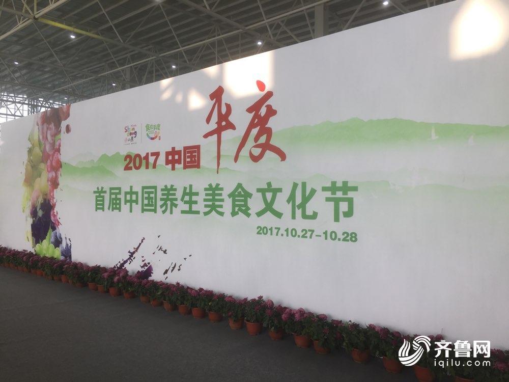 """中国养生美食文化节青岛平度开幕 """"八大菜系""""名厨竞技"""