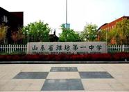 潍坊11所学校成为普通高中综合改革试点