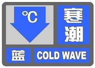 海丽气象吧 | 潍坊发布寒潮预警 30日最低温4℃有霜冻