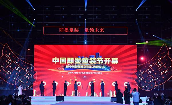 2017青岛即墨童装节开幕 打造即墨童装品牌