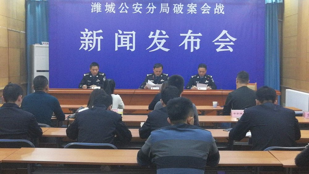 潍坊潍城公安分局6个月破案会战打掉24个霸痞团伙