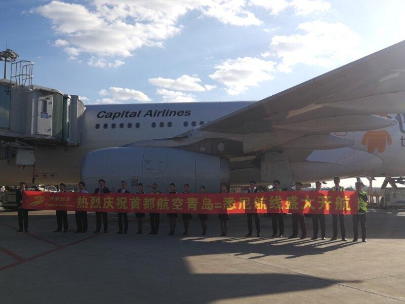 首都航空青岛-悉尼航线首航 去悉尼至少缩短半天时间
