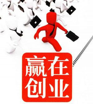 中国大学生精准就业服务暨返乡创业大会11月2日在高密举行