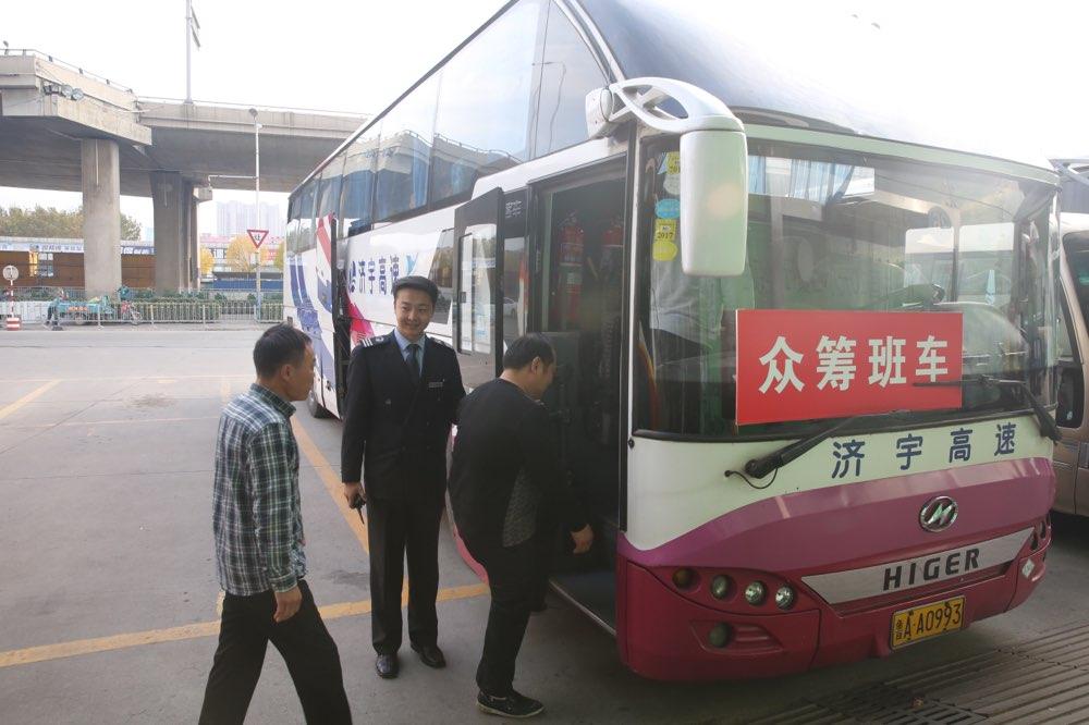 """济南长途汽车总站推出""""众筹线路""""服务"""