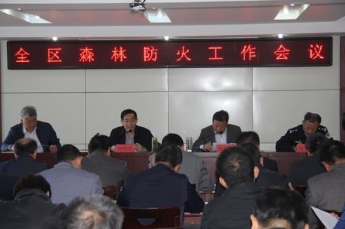 山亭区森林防火工作会议召开  多部门签订防火责任状