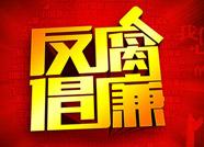 潍坊市纪委开通24小时扶贫领域腐败和作风问题专线举报电话