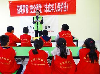 """台儿庄区举办""""益暖青春""""活动 关护未成年人健康成长"""