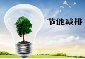 山东省投入1200余万元重奖节能先进企业和成果