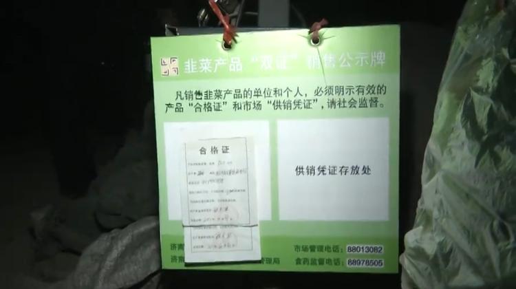 """严禁无证进入市场 济南夜查蔬菜批发市场韭菜""""双证"""""""