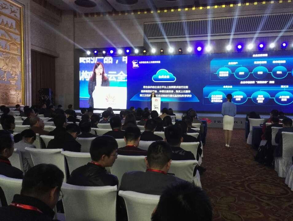 山东将推动20万家企业上云 信息化建设成本降六成