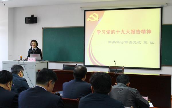 提升理论素养和工作能力 潍坊学院百名基层党支部书记充电