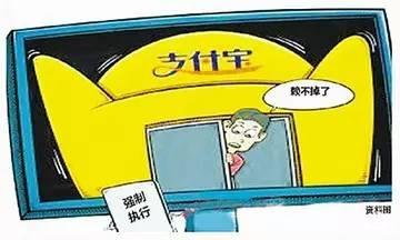 """枣庄执行干警冻结支付宝账户 查控""""老赖""""财产200余万"""